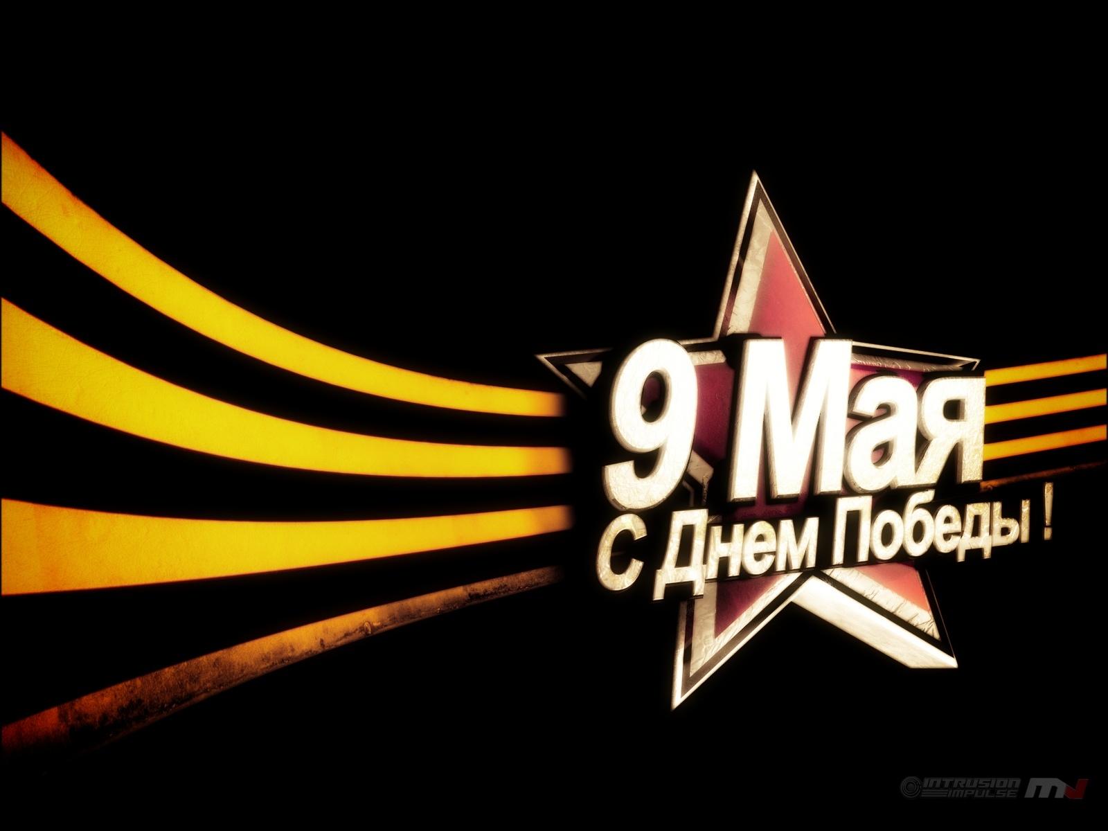 09 мая 2011 день победы праздник победы