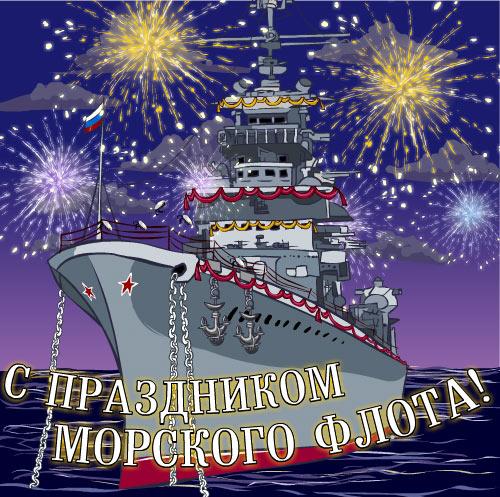 http://souvenirka.ru/@images/calendar/Den-Voenno-Morskogo-Flota-Den-Neptuna%5B1%5D.jpg
