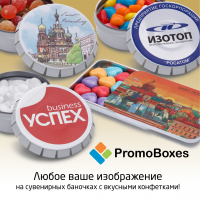 PromoBoxes